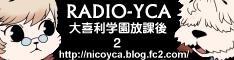 radiobhouka2