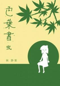 irohagaki2